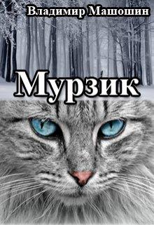 "Книга. ""Мурзик"" читать онлайн"