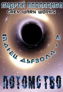 """Книга. """"Танец Дьявола 2: Потомство"""" читать онлайн"""