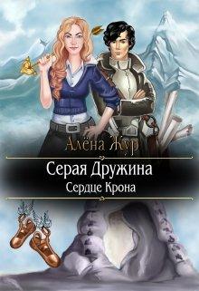 """Книга. """"Серая Дружина. Сердце Крона"""" читать онлайн"""