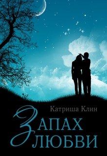 "Книга. ""Запах любви"" читать онлайн"