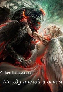 """Книга. """"Между тьмой и огнем"""" читать онлайн"""