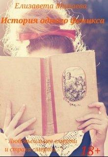 """Книга. """"История одного феникса."""" читать онлайн"""