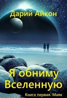 """Книга. """"Я обниму Вселенную. Книга первая. Маяк"""" читать онлайн"""