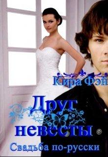 """Книга. """"Друг невесты"""" читать онлайн"""