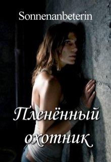 """Книга. """"Пленённый охотник"""" читать онлайн"""