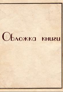 """Книга. """"Рождение мётрвых,цикл Наследие Отвергнутых"""" читать онлайн"""