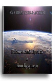 """Книга. """"Космический провал и дни будущего, 1 часть"""" читать онлайн"""