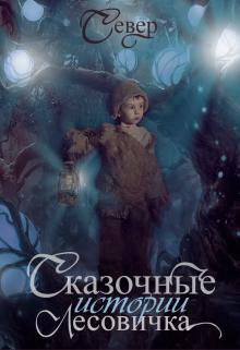 """Книга. """"Сказочные истории Лесовичка. """" читать онлайн"""