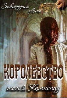 """Книга. """"Королевство. Том 1-3. Камнепад."""" читать онлайн"""