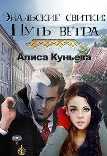 """Книга. """"Энальские свитки: Путь Ветра (с иллюстрациями)"""" читать онлайн"""