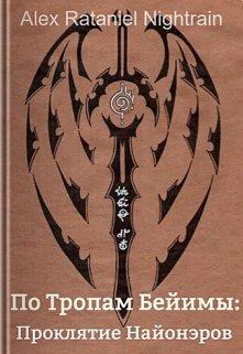 """Книга. """"По Тропам Бейимы: Проклятие Древних Богов"""" читать онлайн"""