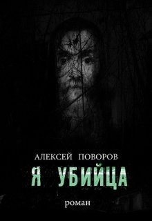 "Книга. ""Я Убийца (книга 3)"" читать онлайн"