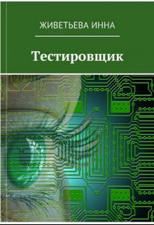 """Книга. """"Тестировщик"""" читать онлайн"""