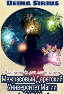 """Книга. """"Межрасовый Даретский Университет Магии (мдум) """" читать онлайн"""