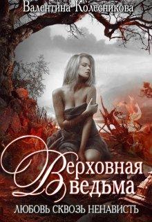 """Книга. """"Верховная ведьма. Любовь сквозь ненависть."""" читать онлайн"""