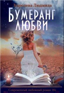 "Книга. ""Бумеранг любви "" читать онлайн"