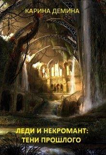 """Книга. """"Леди и некромант. Часть 2. Тени прошлого"""" читать онлайн"""