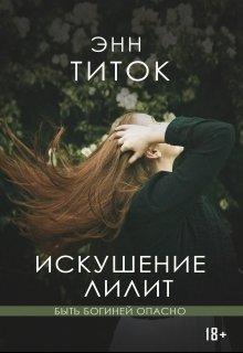 """Книга. """"Искушение Лилит"""" читать онлайн"""