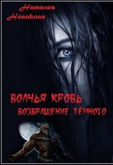 """Книга. """"Волчья кровь. Возвращение Тёмного"""" читать онлайн"""