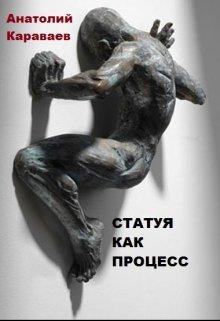 """Книга. """"Статуя как процесс"""" читать онлайн"""
