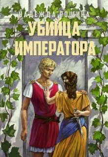 """Книга. """"Убийца императора """" читать онлайн"""