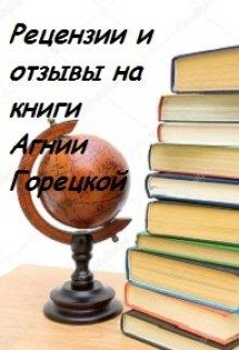 """Книга. """"Рецензии и отзывы на книги Агнии Горецкой"""" читать онлайн"""