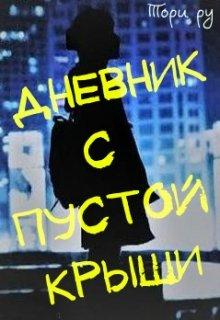 """Книга. """"Дневник с пустой крыши"""" читать онлайн"""