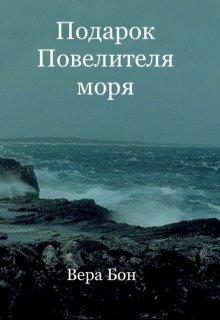 """Книга. """"Подарок Повелителя моря"""" читать онлайн"""