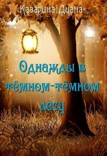 """Книга. """"Однажды в темном-темном лесу"""" читать онлайн"""