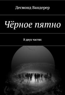 """Книга. """"Чёрное пятно"""" читать онлайн"""