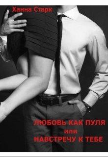 """Книга. """"Любовь как пуля или Навстречу к тебе"""" читать онлайн"""