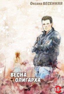 """Книга. """"Весна Олигарха"""" читать онлайн"""