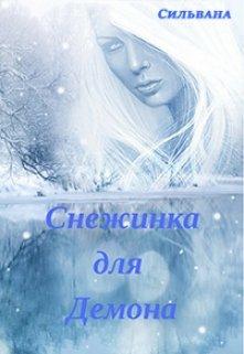 """Книга. """"Снежинка для демона"""" читать онлайн"""