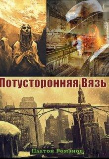 """Книга. """"Потусторонняя Вязь"""" читать онлайн"""