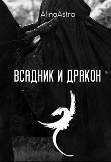 """Книга. """"Всадник и Дракон"""" читать онлайн"""