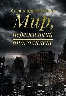 """Книга. """"Мир, переживший апокалипсис"""" читать онлайн"""