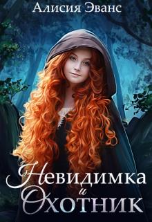 """Книга. """"Невидимка и Охотник"""" читать онлайн"""