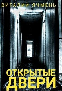 """Книга. """"Открытые двери."""" читать онлайн"""