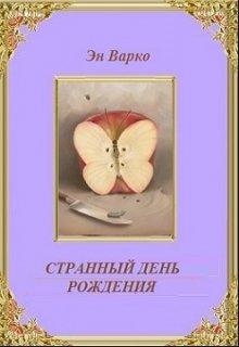"""Книга. """"Странный день рождения """" читать онлайн"""