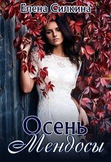"""Книга. """"Осень Мендосы"""" читать онлайн"""