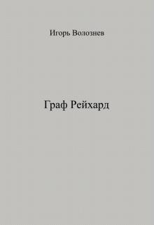"Книга. ""Граф Рейхард"" читать онлайн"