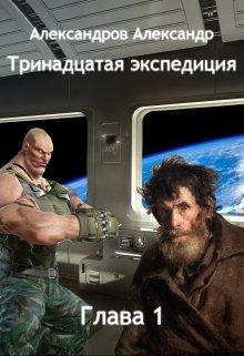 """Книга. """"Тринадцатая экспедиция. Глава первая"""" читать онлайн"""