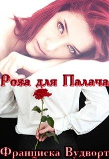 "Книга. ""Роза для Палача"" читать онлайн"