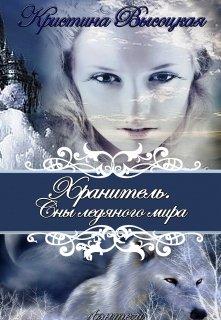 """Книга. """"Хранитель. Сны ледяного мира"""" читать онлайн"""