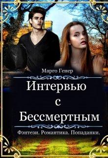 """Книга. """"Интервью с Бессмертным"""" читать онлайн"""