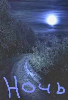 """Книга. """"Ночь"""" читать онлайн"""
