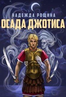 """Книга. """"Осада Джотиса"""" читать онлайн"""
