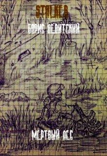 """Книга. """"Мертвый Лес"""" читать онлайн"""
