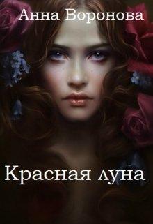 """Книга. """"Красная луна"""" читать онлайн"""