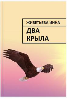 """Книга. """"Два крыла"""" читать онлайн"""